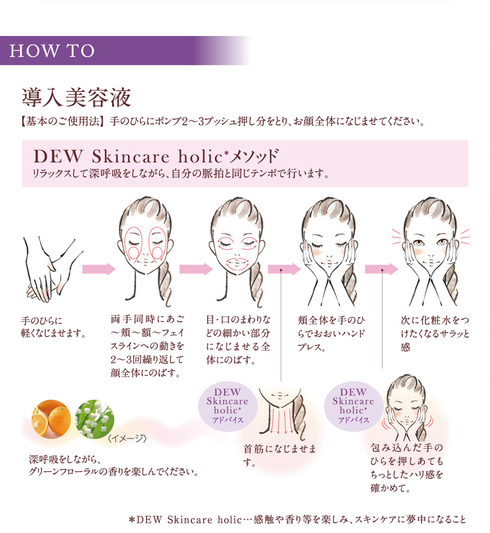HOW TO 美容液
