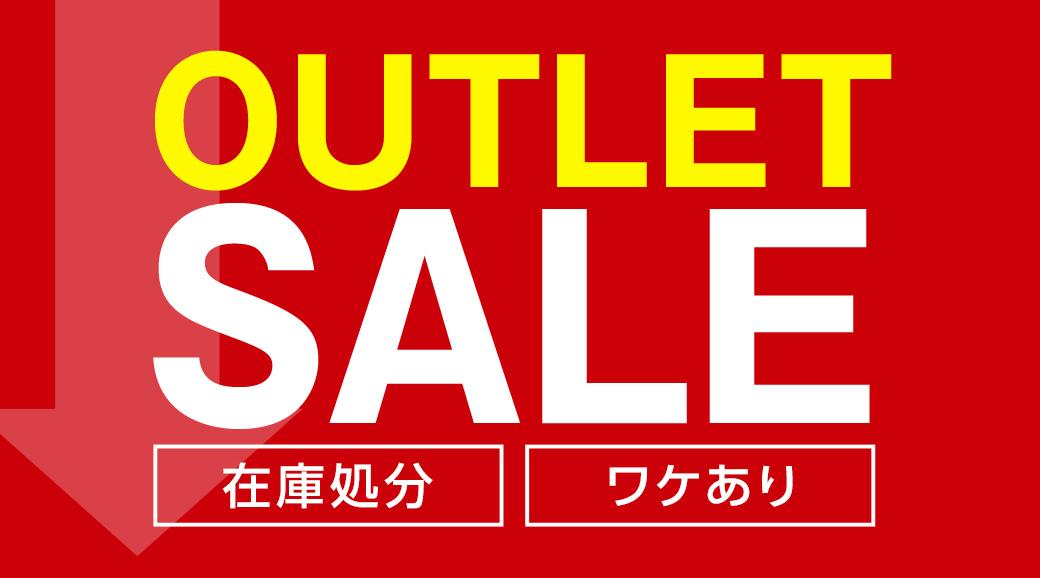 OUTLET SALE 在庫処分 数量限定 ワケあり