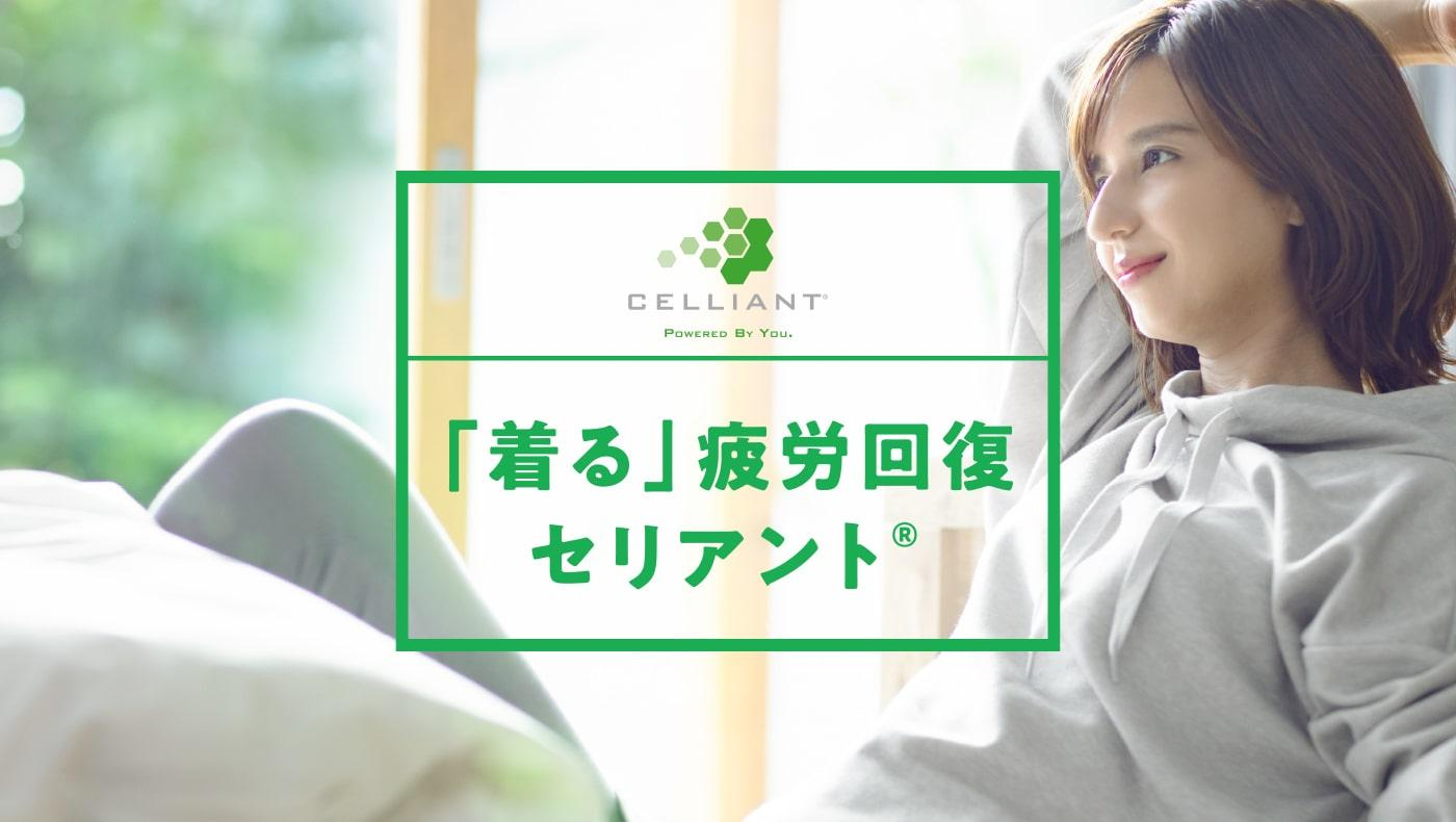 CELLIANT Powered By You. 「着る」疲労回復 セリアント(R)