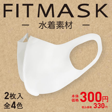 FIT MASK 水着素材